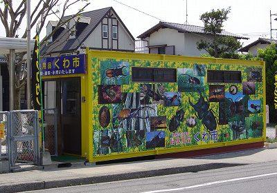 昆虫販売ショップ